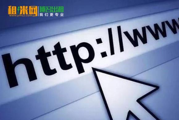 热烈庆祝世界首家出租域名租米网正式上线了